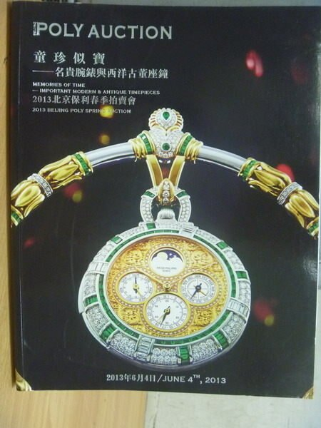 【書寶二手書T7/收藏_XFN】2013北京保利春季拍賣會_童珍似寶_名貴腕錶與西...等