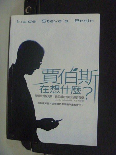 【書寶二手書T6/財經企管_HHD】賈伯斯在想什麼_高子梅, 利安德‧卡