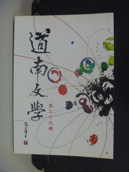 【書寶二手書T4/文學_JRT】道南文學第29輯_政治大學中國文學系