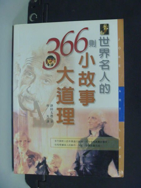 【書寶二手書T3/勵志_HFV】世界名人的366則小故事大道理_胡先, 津田太愚