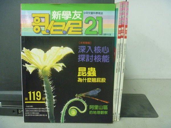 【書寶二手書T4/雜誌期刊_OMY】哥白尼21_119~122期_4本合售_昆蟲為什麼翹屁股等