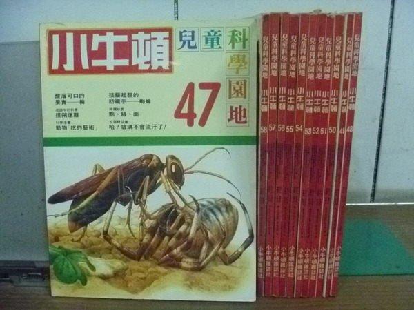 ~書寶 書T5/雜誌期刊_PGB~小牛頓_47^~58期間_12本合售_技藝超群紡織手蜘蛛