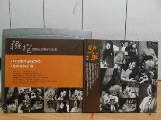 【書寶二手書T6/勵志_YHF】擁抱_孤挺在疾風中的勁草_攝影書+4片DVD合售_民97