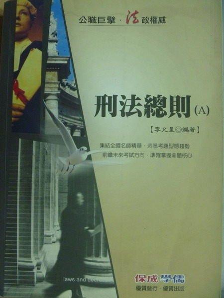【書寶二手書T9/進修考試_YFH】刑法總則(A)_民97_李允呈_保成學儒