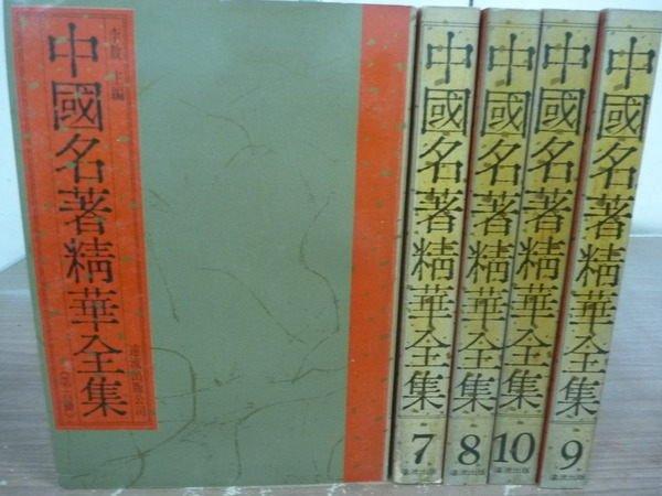 【書寶二手書T7/一般小說_ISM】中國名華精華全集_06~10集_共5本合售