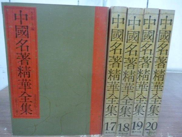 【書寶二手書T5/一般小說_ISM】中國名華精華全集_16~20集_共5本合售