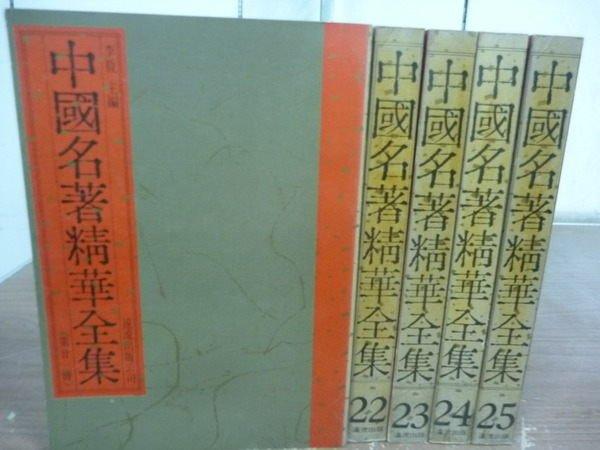 【書寶二手書T3/一般小說_ISM】中國名華精華全集_21~25集_共5本合售