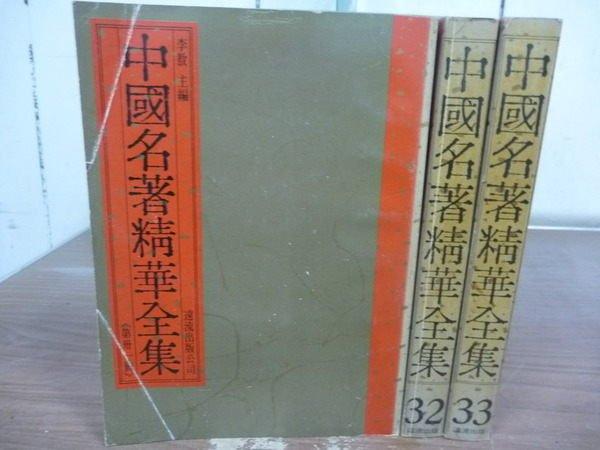 【書寶二手書T8/一般小說_ISM】中國名華精華全集_31~33集_共3本合售