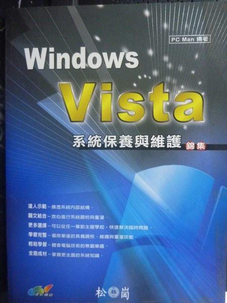 【書寶二手書T3/電腦_XES】Windows Vista 系統保養與維護錦集_原價450_PC Man