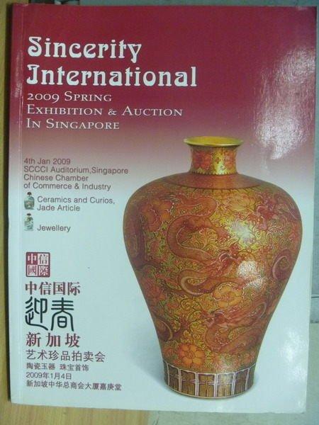【書寶二手書T2/收藏_WGQ】中信國際2009新加坡迎春藝術珍品拍賣_陶瓷玉器等_簡體
