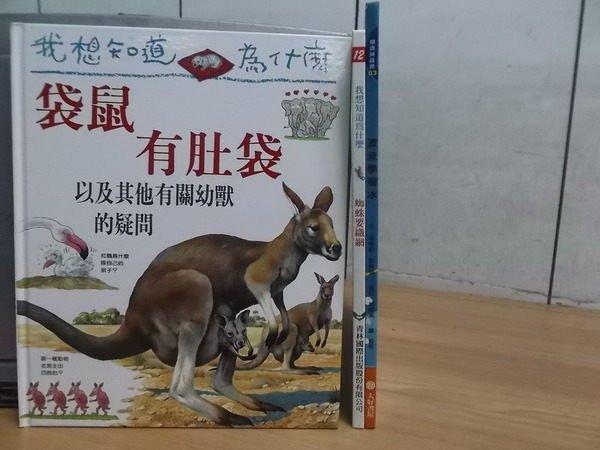 【書寶二手書T3/少年童書_WGI】袋鼠有肚袋_波波學溜冰等_3本合售