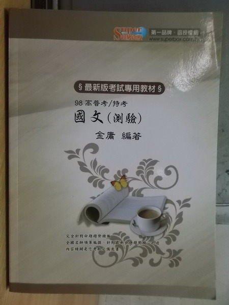 【書寶二手書T3/進修考試_WFN】98高普考_國文(測驗)_金庸