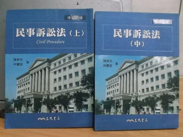 【書寶二手書T9/大學法學_WFO】民事訴訟法_陳榮宗等_2008年_上下兩冊合售