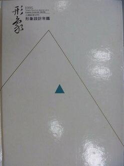 【書寶二手書T6/設計_WFT】形象_商業設計年鑑_2_1995年_附書殼
