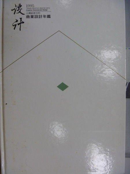 【書寶二手書T2/設計_WFT】設計_商業設計年鑑_2_1995年_附書殼