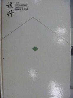 【書寶二手書T5/設計_WFT】設計_商業設計年鑑_2_1995年_附書殼