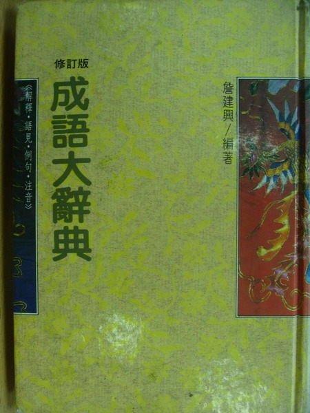 【書寶二手書T8/字典_MQP】成語大辭典_詹建興_1994年_原價600元