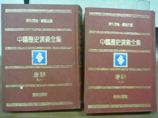 【書寶二手書T8/歷史_KCA】中國歷史演義全集_唐朝_蔡東帆_1~2合售