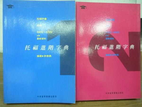 【書寶二手書T8/語言學習_KCA】托福進階字典_1993年_1~2集合售