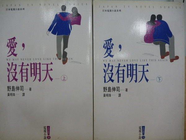 【書寶二手書T7/一般小說_MAI】愛,沒有明天_野島伸司_上下合售