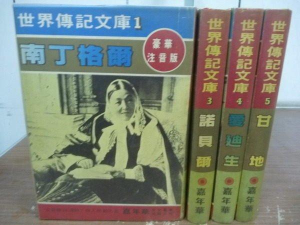【書寶二手書T9/兒童文學_ISA】世界傳記文庫_4本合售_南丁格爾_甘地等