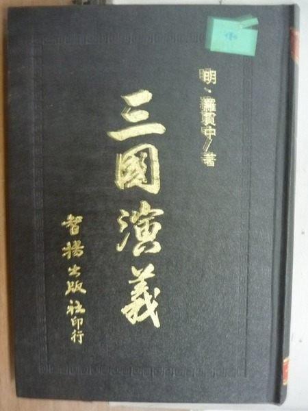 【書寶二手書T9/一般小說_IRZ】三國演義_羅貫中