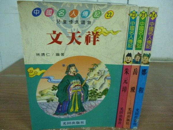 【書寶二手書T6/兒童文學_IRI】文天祥+朱元璋等_共4本合售