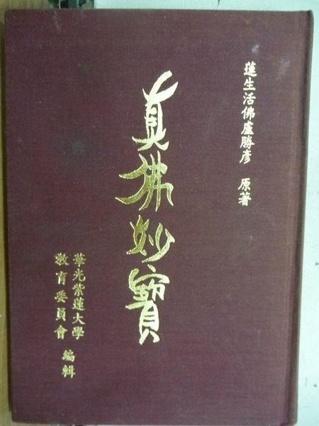 【書寶二手書T1╱宗教_IRH】真佛妙寶_盧勝彥_原價400