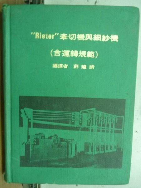【書寶二手書T8/大學理工醫_IRO】Rieter牽切機與細紗機_蘇龍祈_1976.02