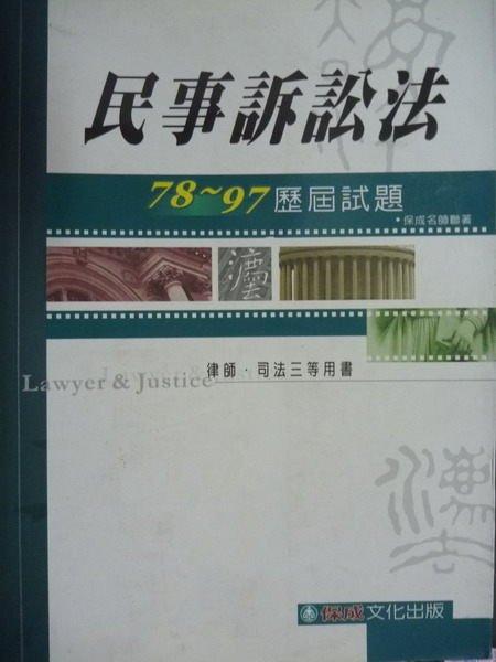 【書寶二手書T6/進修考試_PCV】民事訴訟法78~97歷屆試題_保成名師_12/e_律師司法官