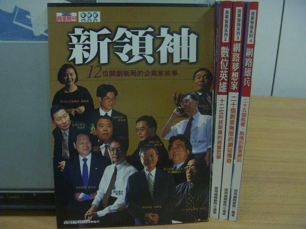 【書寶二手書T7/傳記_MFJ】商業周刊-新領袖等_共4本合售
