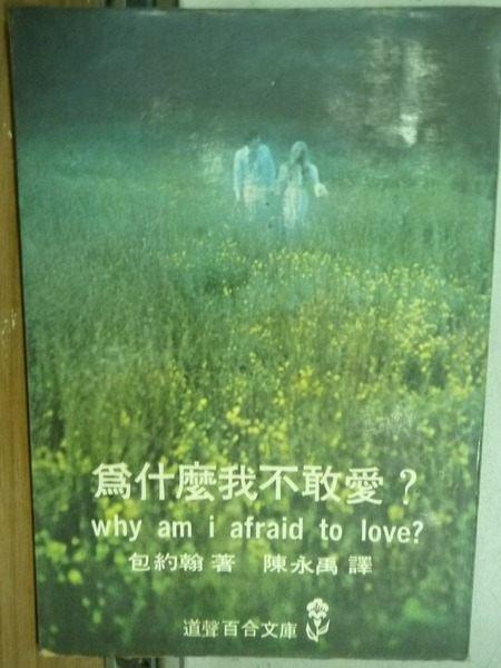 【書寶二手書T1╱勵志_HLV】為什麼我不敢愛?_包約翰