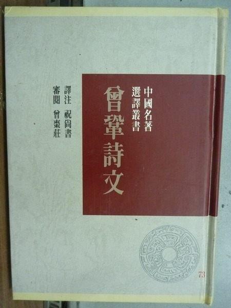 【書寶二手書T9/文學_IQI】中國名著選譯叢書-曾鞏詩文_譯注:祝尚書