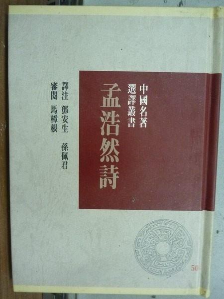 【書寶二手書T6/文學_IQI】中國名著選譯叢書-孟浩然詩_譯注:鄧安生等