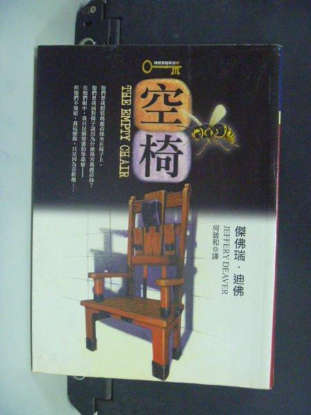 【書寶二手書T4/一般小說_OAO】空椅_原價299_傑佛瑞.迪佛