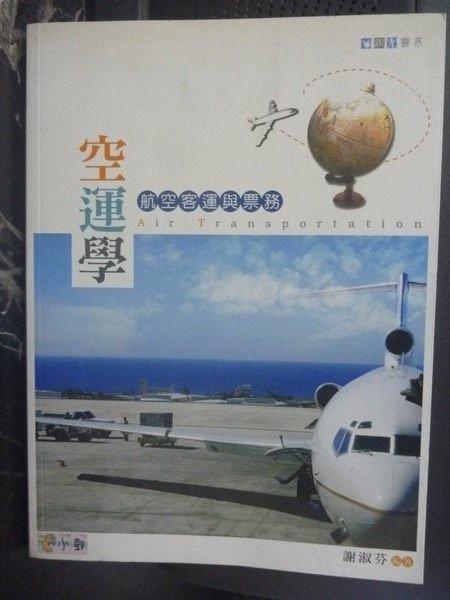 【書寶二手書T9/大學商學_YIB】空運學-航空客運與票務 4/e_原價380_謝淑芬