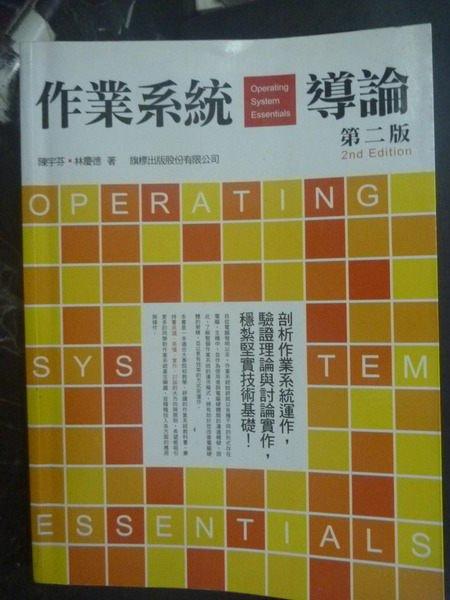 【書寶二手書T9/大學資訊_ZDU】作業系統導論 2/e_陳宇芬、林慶德