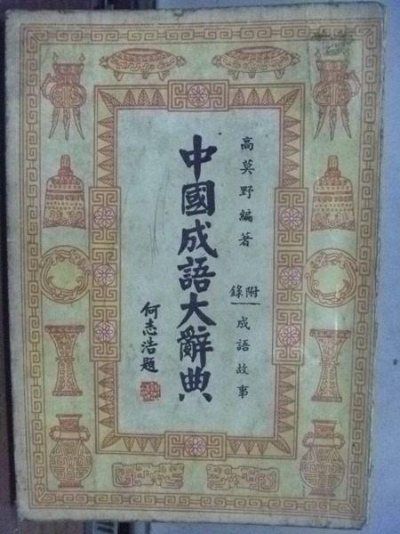 【書寶二手書T3/字典_HJM】中國成與大辭典_高莫野_民國57年