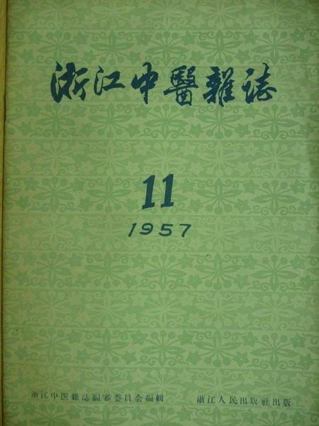 【書寶二手書T6/古書善本_QBQ】浙江中醫雜誌_1957/11_民46年