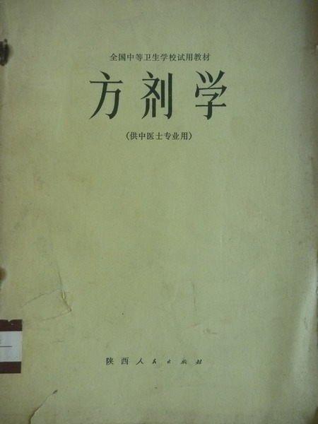 【書寶二手書T3/大學理工醫_QBR】方劑學_簡體字_1980年