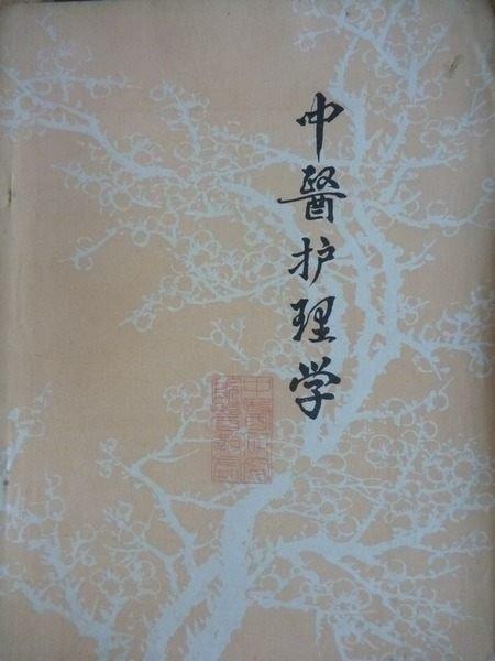 【書寶二手書T8/大學理工醫_QBR】中醫護理學_1980年_簡體字