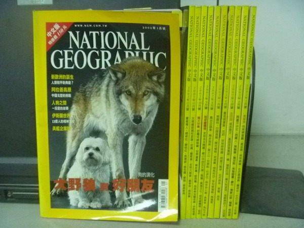 ~書寶 書T7/雜誌期刊_XDW~國家地理雜誌_1^~12期間_11本合售_人與狗之間等