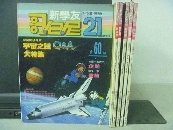 【書寶二手書T4/雜誌期刊_XCW】哥白尼21_60~67期間_6本合售_宇宙之謎等