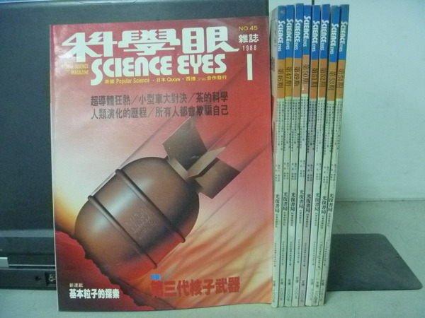 【書寶二手書T2/雜誌期刊_YCM】科學眼_45~54期間_9本合售_所有人都會欺騙自己等