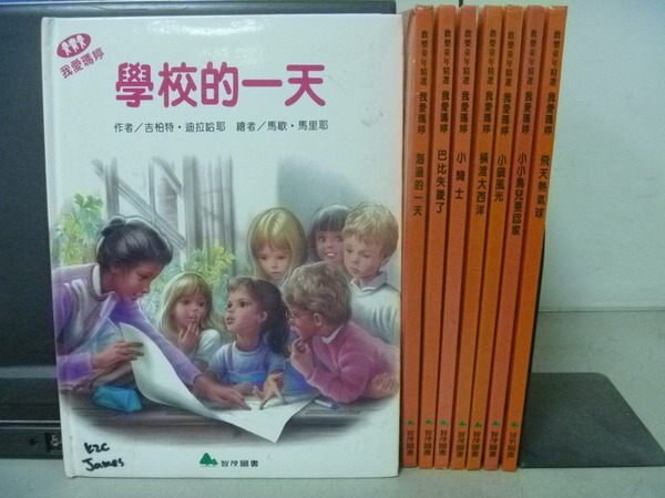 【書寶二手書T7/少年童書_YAM】我愛瑪婷系列_學校的一天_小騎士等_8本合售