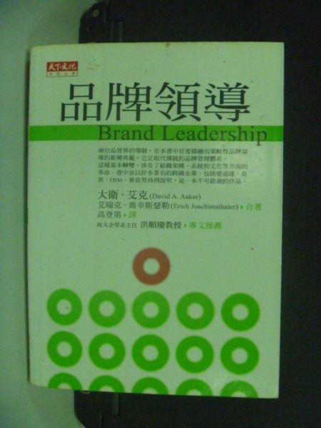 【書寶二手書T2/財經企管_OCO】品牌領導_原價400元_大衛.艾克