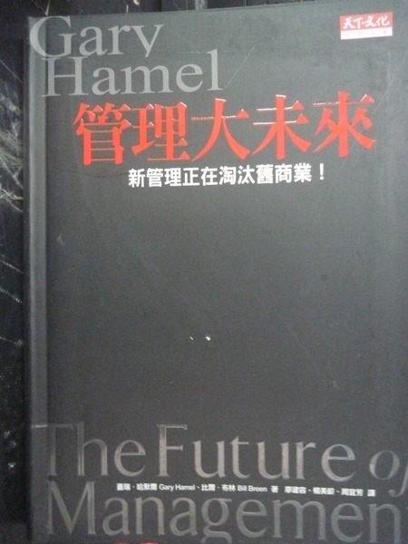 【書寶二手書T7/財經企管_GHZ】管理大未來:新管理正在淘汰舊商業_原價380_比爾布林