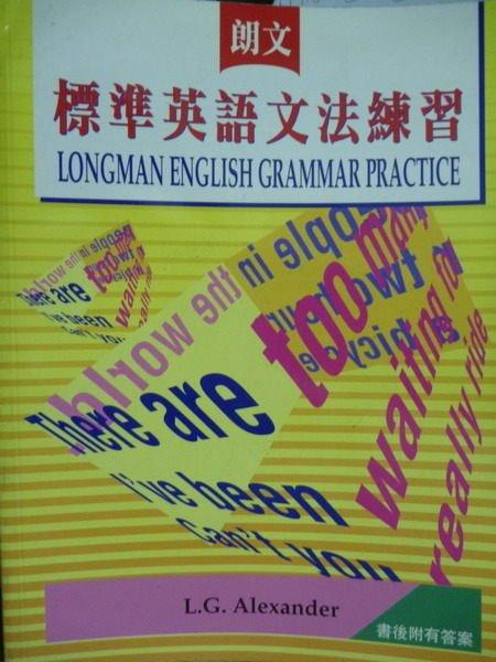 【書寶二手書T6/語言學習_PFI】朗文標準英語文法練習_L.G.Alexander