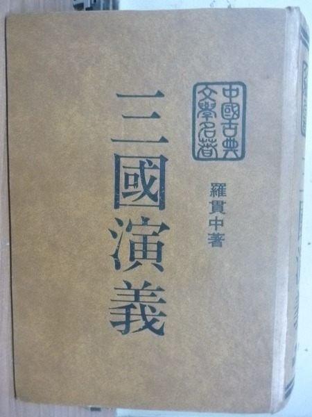 【書寶二手書T2/一般小說_ODY】三國演義_羅貫中_原價600元