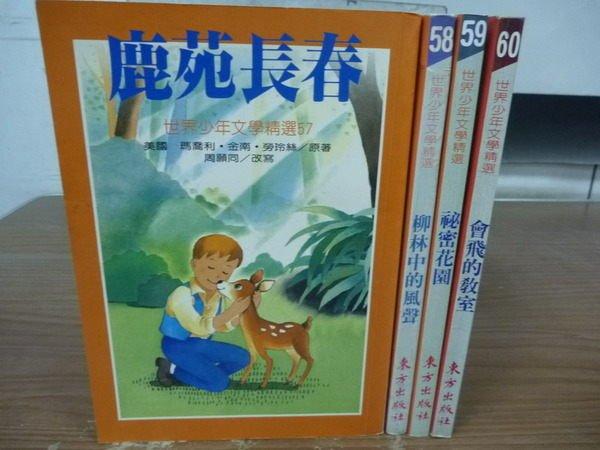 【書寶二手書T4/兒童文學_OEB】鹿苑長春+秘密花園等_4本合售